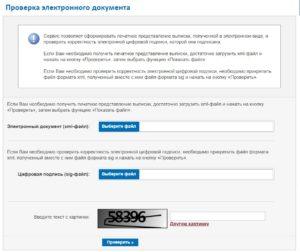 Просмотр выписки из ЕГРП онлайн