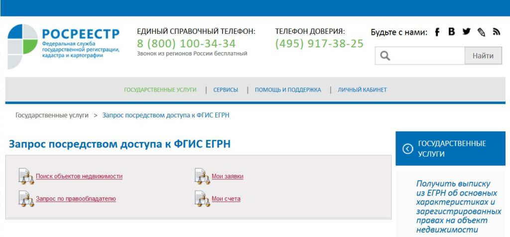Запрос кадастрового квартала через ФГИС ЕГРН